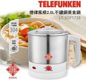 【TELEFUNKEN 德律風根】2.0L不鏽鋼美食鍋 LT-SGP1728 (橙子精品)