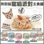 *King Wang*【12罐組含運+贈罐頭抓板*1】Cats Party《寵喵派對 主食無穀罐》80g 天然主食
