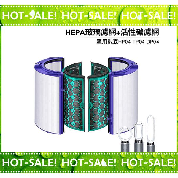《副廠》適用 Dyson Pure 智慧空氣清淨風扇 HEPA玻璃濾網+活性碳濾網 ( TP04 / DP04 / HP04)