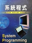 (二手書)系統程式(劉)