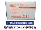 【高壓板-BSMI認證】高容量防爆電池 SAMSUNG三星 Note3