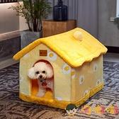 寵物窩房子型保暖四季通用可拆洗狗屋貓窩【淘嘟嘟】