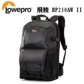 24期0利率 3C LiFe LOWEPRO 羅普Fastpack 飛梭 BP 250 AW II攝影後背包 相機背包 台閔公司貨