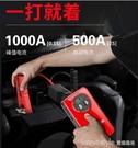 汽車應急啟動電源電瓶大容量12v車載搭電神器充電寶便攜式多功能 全館新品85折