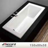 【台灣吉田】T131-150 長方形壓克力浴缸(空缸)150x80x58cm