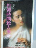 【書寶二手書T2/一般小說_KMK】打發時間殺人事件_赤川次郎