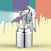 酷駒F75油漆噴槍噴漆槍下壺氣動工具家用噴塗噴霧器塗料噴搶YYJ 易家樂