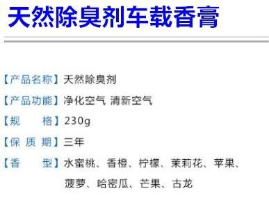 [協貿國際]  汽車香膏固體香水車用車載空氣清新劑 (3個價)