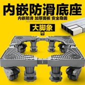 滾筒洗衣機底座托架移動萬向輪墊高腳架全自動通用冰箱架子支架YS