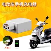 電動車手機通用充電器電瓶車USB車載手機充電2A快充48V60V72V轉5V
