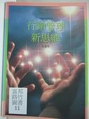 【書寶二手書T5/行銷_ISD】行銷管理新思維_吳連榮