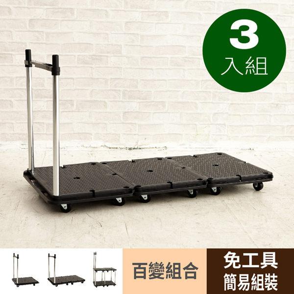 超輕2KG 平均耐重180KG【澄境】3入組-百變組合拖板手推車 拖車 衣櫃 鞋櫃 工具車 行李車 SH015
