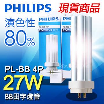 【有燈氏】PHILIPS 飛利浦 27W BB 田字燈管 4針底座 黃光 白光【PH-BB4P-27W】