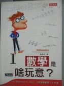 【書寶二手書T6/科學_MCY】數學是啥玩意I_葉偉文, 斯坦