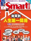 SMART智富月刊 7月號/2020 第263期