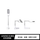 【愛瘋潮】 JUNDNE V6 俯拍支架直播盒 360度旋轉 賣家、FB直播、Youtuber拍攝