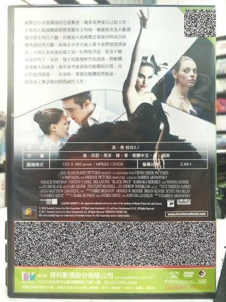 影音專賣店-Y13-042-正版DVD-電影【黑天鵝】-娜塔莉波曼 蜜拉庫妮絲 薇諾娜瑞德 文森卡索 芭芭拉