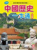 中國歷史一本通(平裝版)