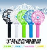 【coni shop】手持迷你電風扇 風扇 電扇 折疊風扇 充電風扇 嬰兒車風扇 送18650鋰電池和micro充電線