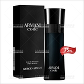 ARMANI CODE黑色密碼男性淡香水-75mL[99449]