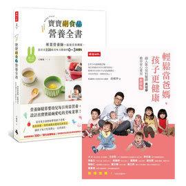 【時報嚴選75折特惠套書】《輕鬆當爸媽,孩子更健康【新修版】》+《寶寶副食品營養全書》