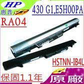 HP RA04 電池(原廠)-惠普 電池 430 G1,HSTNN-IB4L,E5H00PA, H6L28AA,HSTNN-W01C,430G1,707618-121,HSTNN-IB5X