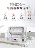 韓加消毒碗櫃家用小型茶杯迷你台式桌面廚房餐具瀝水烘干消毒櫃ATF 沸點奇跡
