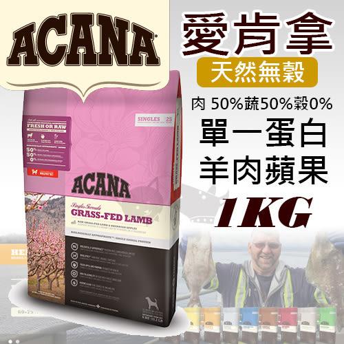[寵樂子]《愛肯拿 Acana》單一蛋白低敏配方 - 美膚羊肉蘋果1kg / 狗飼料