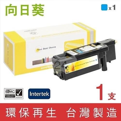 [Sunflower 向日葵]for Fuji Xerox DocuPrint CP115w / CP116w (CT202265) 藍色高容量環保碳粉匣(1.4K)