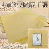 每包113元起【海肉管家-全省免運】千張豆腐皮餛飩x1包(25-32張/90g/包)