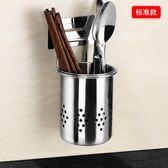 筷子籠 筷子筒壁掛式筷籠筷筒瀝水筷架創意廚房家用筷子收納盒 KB2612 【歐爸生活館】