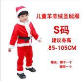 圣誕老人服裝成人圣誕節衣服兒童圣誕服服飾裝扮成人男孩女童套裝 雙12搶先購 交換禮物