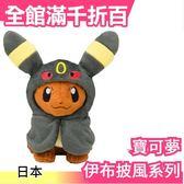 【月亮伊布 月亮精靈】空運 日本 神奇寶貝 寶可夢 娃娃 口袋妖怪【小福部屋】