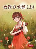 初階日本語(上) 增訂版(書+MP3)
