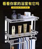 衛生間毛巾架不銹鋼免打孔浴室置物架2層3壁掛三層廁所衛浴洗手間  ATF  極有家