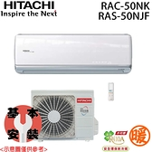 【HITACHI日立】6-8坪 尊榮系列變頻分離式冷暖冷氣 RAC-50NK / RAS-50NJF 免運費 送基本安裝