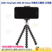 JOBY JB16 GripTight ONE GP Stand 手機夾三腳架 公司貨 章魚腳 魔術腳架 適用相機 直播