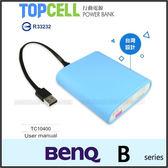 ★TopCell TC10400 行動電源/6500mAh/BENQ B50/B502/B505/B506