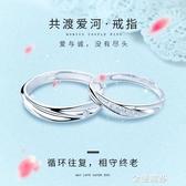 925純銀情侶款戒指女男士對戒一對時尚個性單身信物學生紀念禮物 金曼麗莎
