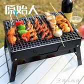 原始人燒烤架戶外小型燒烤爐家用木炭烤肉工具3-5人野外全套爐子 igo 韓風物語