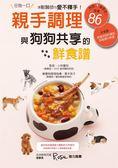 (二手書)親手調理與狗狗共享的鮮食譜