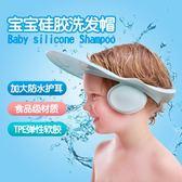 寶寶洗頭帽防水護耳神器兒童矽膠浴帽小孩洗發帽嬰兒洗澡帽可調節