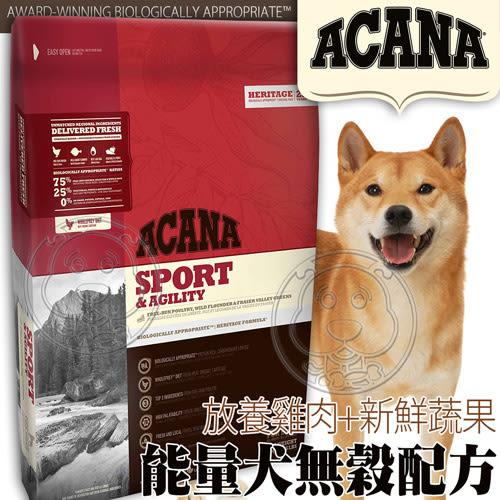 【zoo寵物商城】愛肯拿》能量犬無穀配方(放養雞肉+新鮮蔬果)全新配方17kg