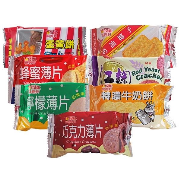 Fu Yi Shan福義軒 蛋黃餅/奶油椰子/蜂蜜/紅麴/檸檬/牛奶/巧克力薄片(1包入) 款式可選【小三美日】