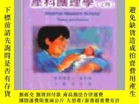 二手書博民逛書店罕見產科護理學(上冊)(精)Y188953 陳彰惠總校閱方雅莉等