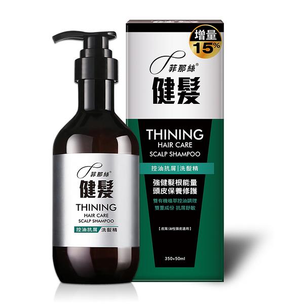 (買一送一) 中化製藥 菲那絲健髮洗髮精-控油抗屑配方(350ml+加量50ml) x2瓶 (商品效期至2022.04.11)