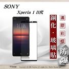 【現貨】索尼 Sony Xperia 1 II代 2.5D滿版滿膠 彩框鋼化玻璃保護貼 9H 螢幕保護貼