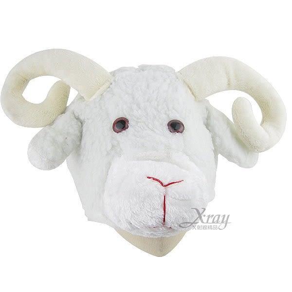 節慶王【W100191】動物帽-羊,動物造型帽/魔術表演/園遊會/頭飾/慶生/尾牙/道具/派對用品