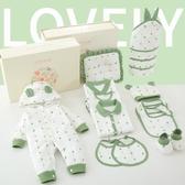嬰兒衣服高檔初生套裝新生兒禮盒滿月禮物秋冬剛出生寶寶母嬰用品 NMS滿天星