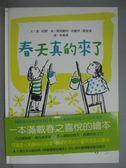 【書寶二手書T1/兒童文學_XAO】春天真的來了_金.紀歐